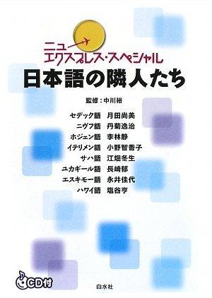 ニューエクスプレス・スペシャル 日本語の隣人たち