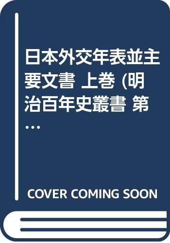 日本外交年表並主要文書 上下 (明治百年史叢書)