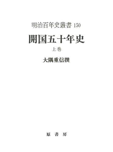 開国五十年史 全2巻
