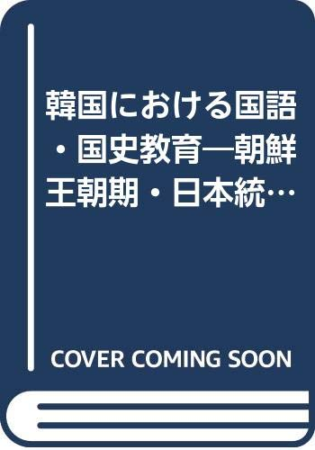 韓国における国語・国史教育―朝鮮王朝期・日本統治期・解放後 (明治百年史叢書)