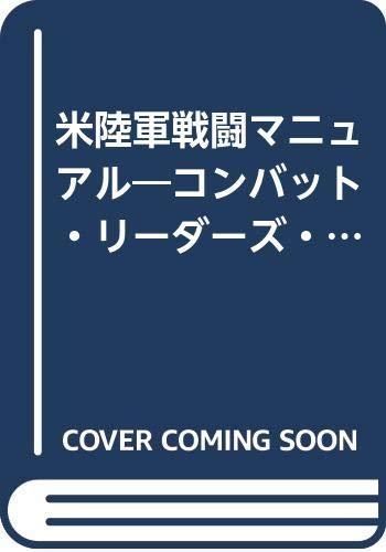 米陸軍戦闘マニュアル全2巻