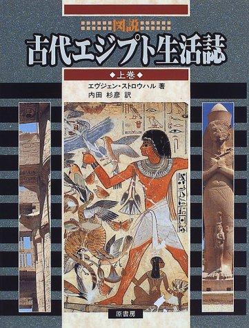 図説 古代エジプト生活誌