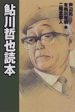 鮎川哲也読本