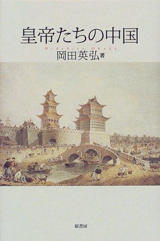 皇帝たちの中国