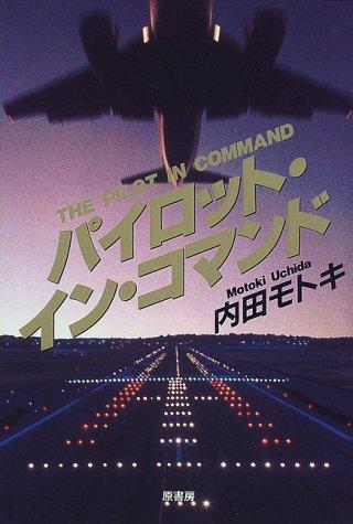 パイロット・イン・コマンド