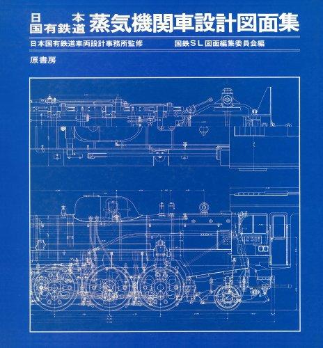 日本国有鉄道 蒸気機関車設計図面集