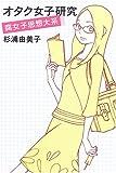 オタク女子研究 腐女子思想大系: 杉浦由美子