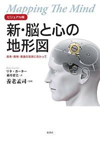 『新・脳と心の地形図』 -脳の地図には竜の家?
