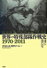『世界の特殊部隊作戦史1970-2011』エリート兵と非対称戦争