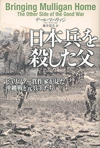 『日本兵を殺した父』血と泥と戦後