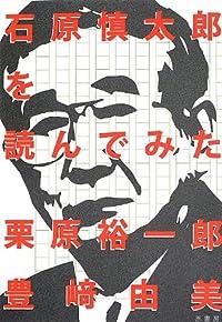 『石原慎太郎を読んでみた』を、石原慎太郎が読んでいた!