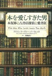 『本を愛しすぎた男』 - 本の外側に書かれた不可視な物語