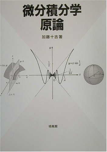 微分積分学原論