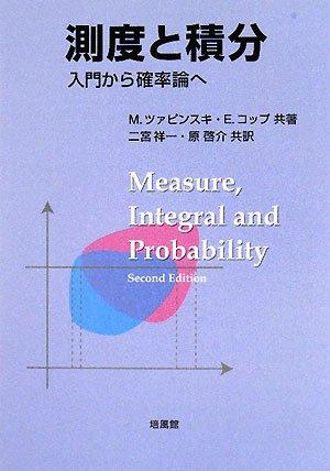 測度と積分 入門から確率論へ