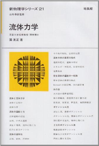 流体力学 (新物理学シリーズ21)