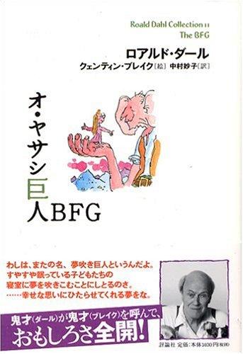 オ・ヤサシ巨人BFG