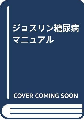 ジョスリン糖尿病マニュアル 第12版