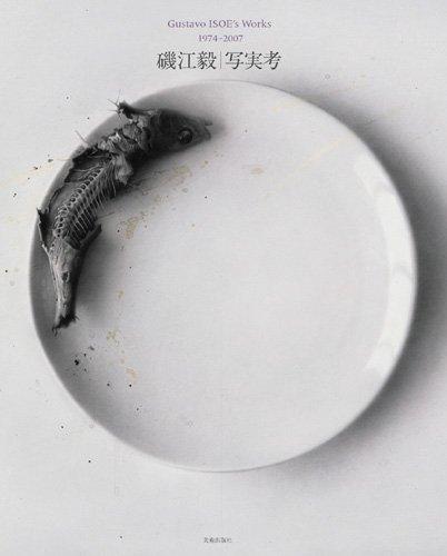 磯江毅 写実考 Gustavo ISOE's Works 1974―2007