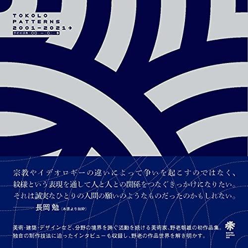 (英)TOKOLO PATTERNS 2001-2021→ (和)野老紋様集 2001-2021→