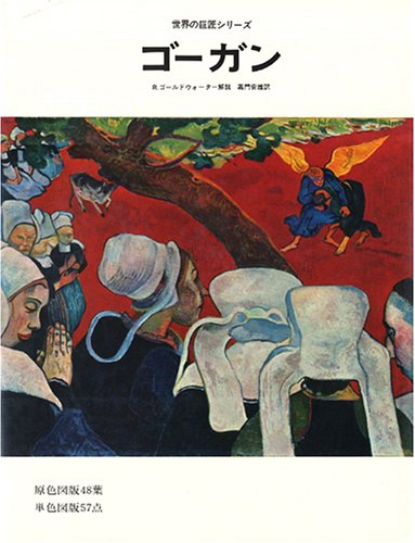 画集 世界の巨匠シリーズ 全61巻