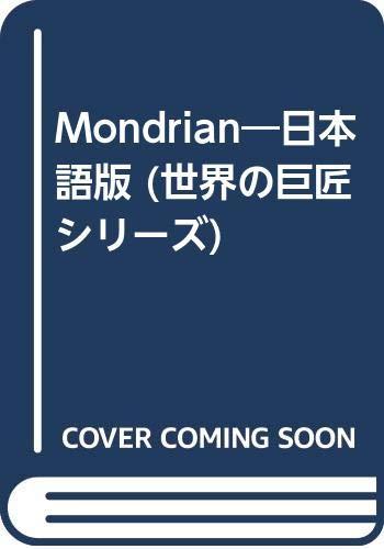 モンドリアン    世界の巨匠シリーズ