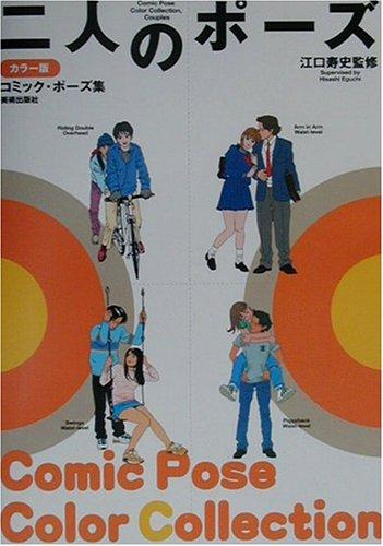 カラー版コミックポーズ集 二人のポーズ