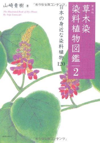 新装版 草木染 染料植物図鑑 2 日本の身近な染料植物 120