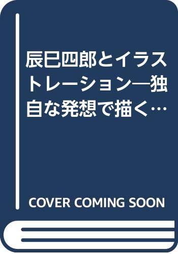 辰巳四郎とイラストレーション