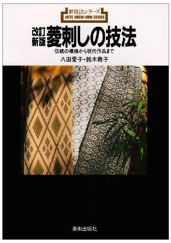 菱刺しの技法―伝統の模様から現代作品まで