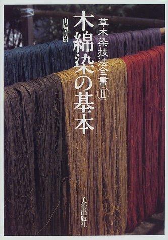 木綿染の基本―草木染技法全書〈3〉