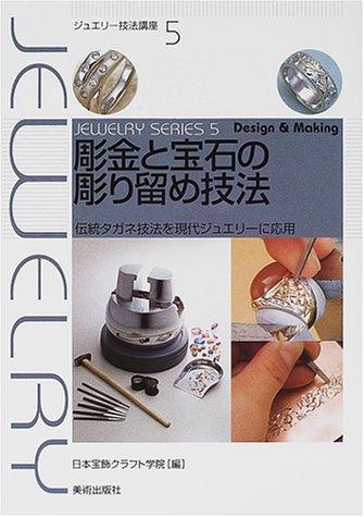 彫金と宝石の彫り留め技法―伝統タガネ技法を現代ジュエリーに応用