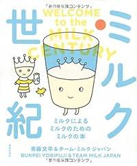『ミルク世紀』安藤文平&チーム・ミルクジャパン
