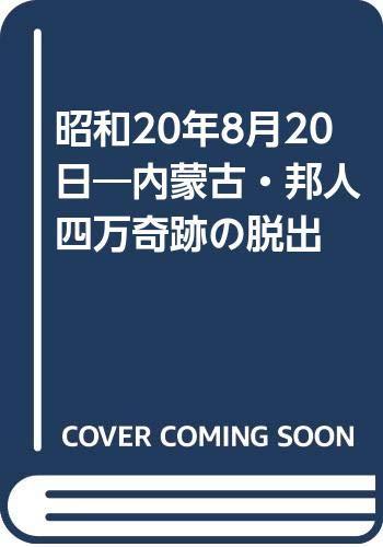 昭和20年8月20日 内蒙古・邦人四万人奇蹟の脱出