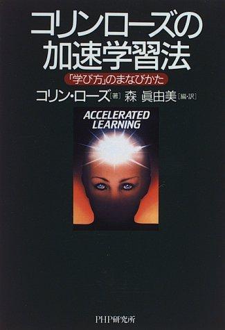 コリン・ローズの加速学習法 -「学び方」のまなびかた