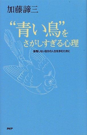 """""""青い鳥""""をさがしすぎる心理 後悔しない自分の人生を歩むために"""