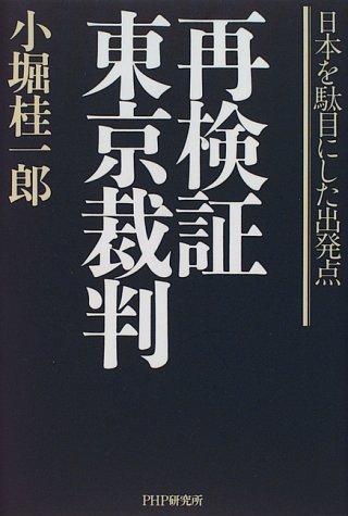 再検証 東京裁判-日本を駄目にした出発
