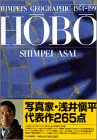 HOBO―SHIMPEI'S GEOGRAPHIC 1964‐1997