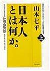 日本人とは何か。神話の世界から近代までの行動原理を探る上下巻