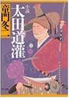 小説太田道潅