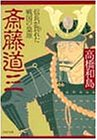 斎藤道三  ―  信長が畏れた戦国の梟雄