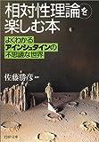 「相対性理論」を楽しむ本―よくわかるアインシュタインの不思議な世界PHP文庫