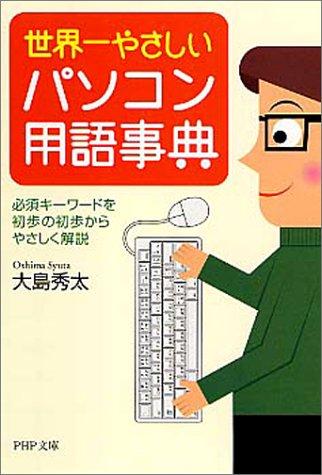 世界一やさしいパソコン用語事典―必須キーワードを初歩の初歩からやさしく解説 (PHP文庫) : 大島 秀太 : 本 : Amazon.co.jp