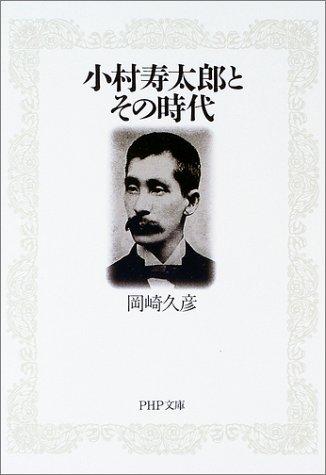 小村寿太郎とその時代
