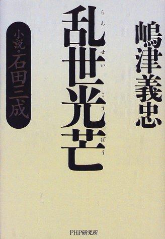 乱世光芒 小説・石田三成