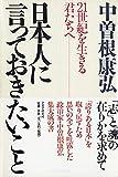 Nihonjin ni itte okitai koto : 21-seiki o ikiru kimitachi e / Nakasone Yasuhiro