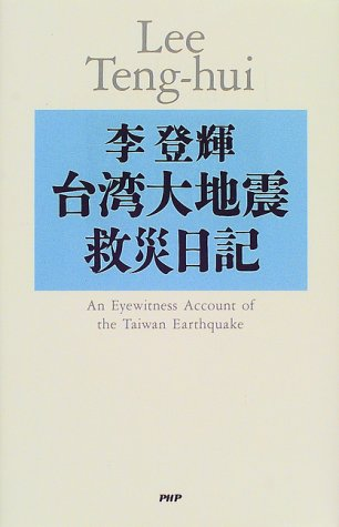 台湾大地震救災日記
