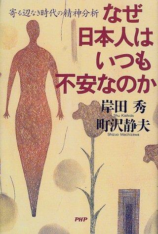 なぜ日本人はいつも不安なのか-寄る辺なき時代の精神分析