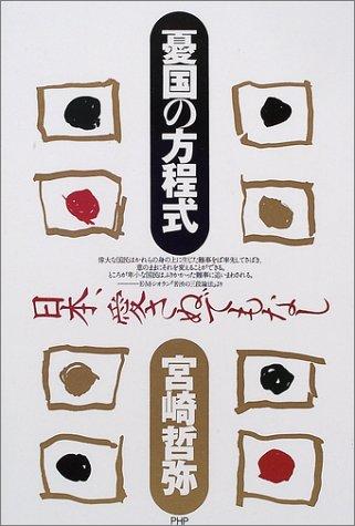 憂国の方程式―日本、愛さぬでもなし
