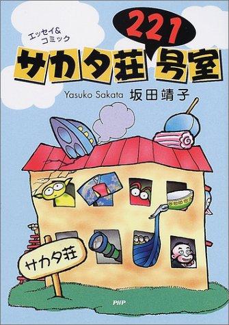 サカタ荘221号室