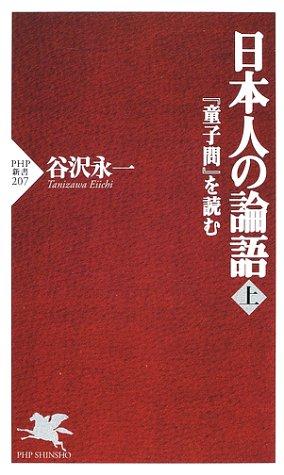日本人の論語 『童子問』を読む 上下